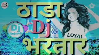 #Thada Bhartar ||Latest Haryanvi Dj Remix song 2018||#rakeshgomwat