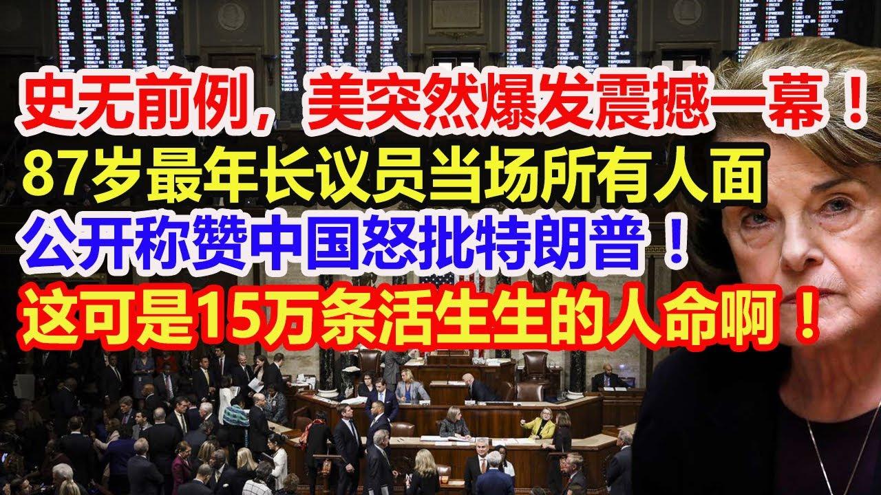 史无前例,美突然爆发震撼一幕!87岁最年长议员当场所有人面,公开称赞中国怒批特朗普!这可是15万条活生生的人命啊!