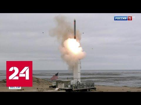 Россия может ответить на действия США модернизацией своего оружия - Россия 24