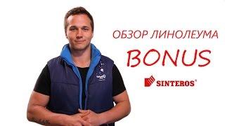Обзор: Линолеум Sinteros Bonus/ Синтерос Бонус