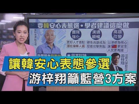 【說政治】讓韓安心表態參選 游梓翔籲藍營3方案