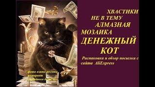 """Алмазная вышивка """"Денежный кот"""""""