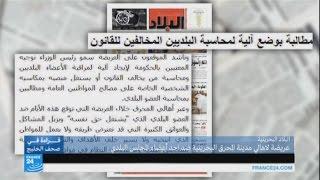 أهالي مدينة المحرق البحرينية يطالبون محاسبة البلديين المخالفين للقانون