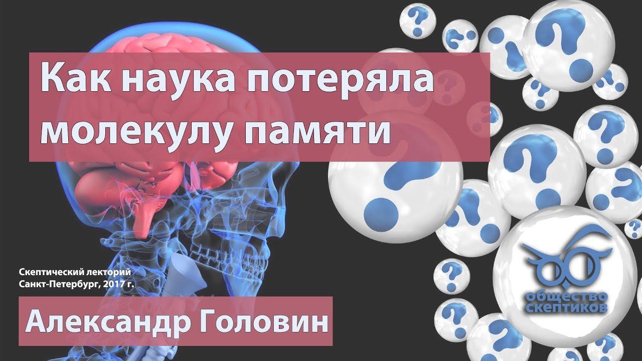 Как наука потеряла молекулу памяти - Александр Головин (Скептический лекторий)