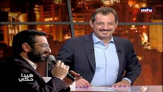 Hayda Haki Georges Khabbaz Lama Alla khala2ik ! - هيدا حكي جورج خباز لم الله خلائق