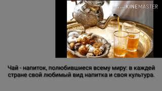Арабский чай.