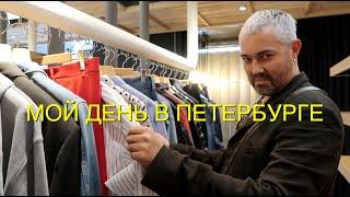 влог #41.Александр Рогов.Мой день в Петербурге.