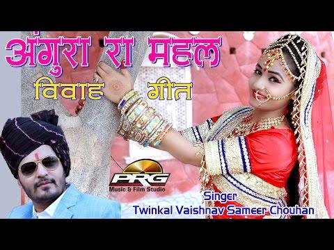 "Angura R Ro Mehal ""अंगूरा रा रो महल"" | Twinkal Vaishnav HITS | VIVAH GEET 2017 | FULL HD BANNA GEET"
