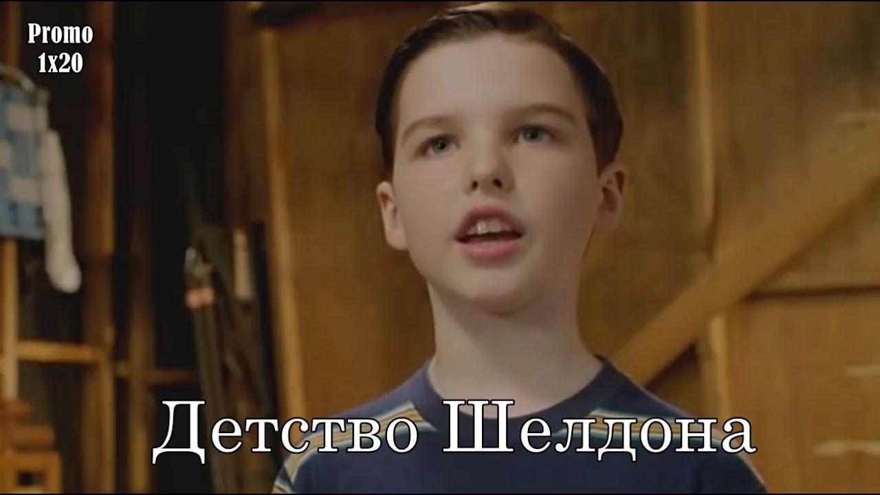 Детство Шелдона 1 сезон 20 серия - Промо с русскими субтитрами // Young Sheldon 1x20 Promo