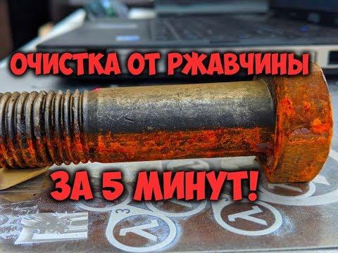 Очистка от ржавчины за 5 минут лазером  | Очистка от грязи | Очистка металла  маркером