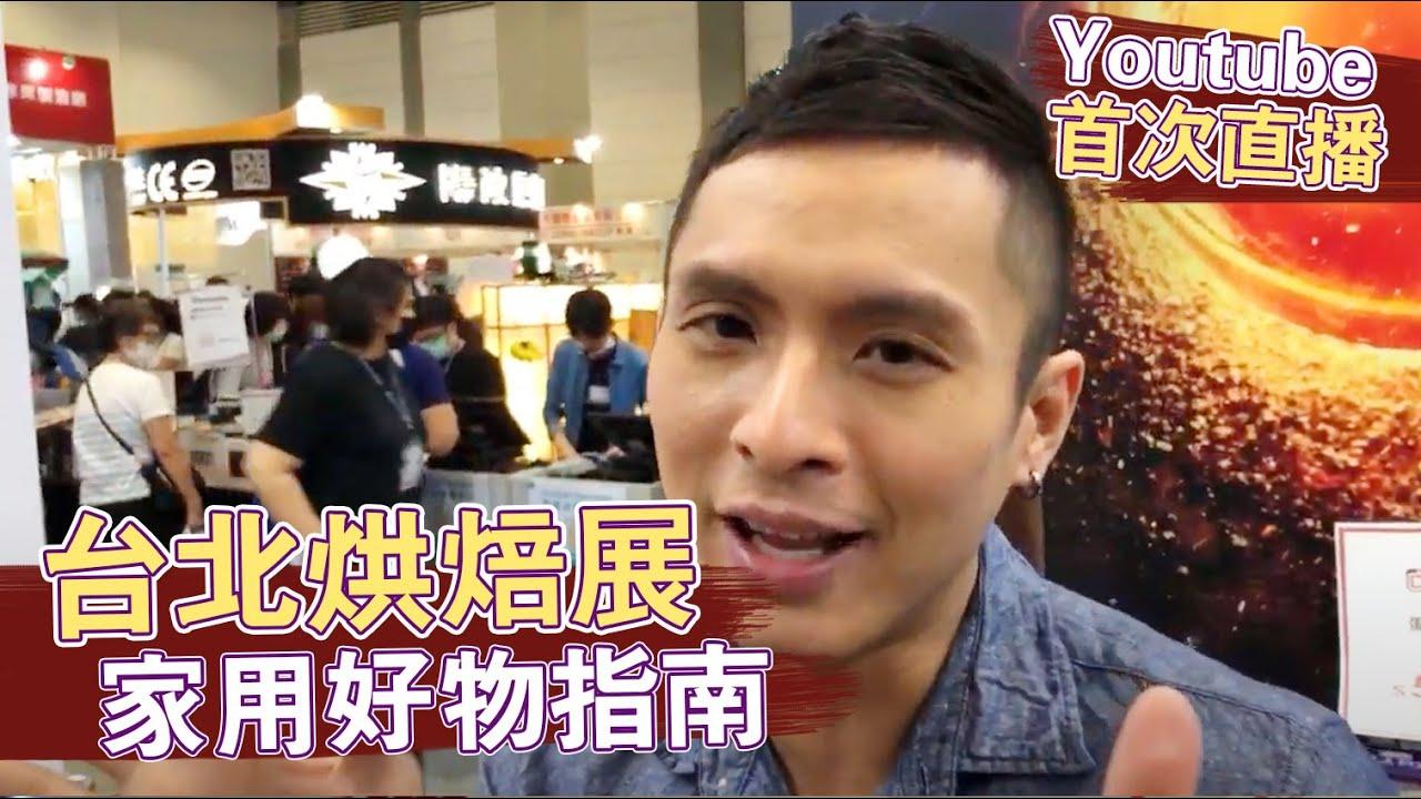 【直播】台北國際烘焙展 - 家用好物指南 超佛心特惠價!?