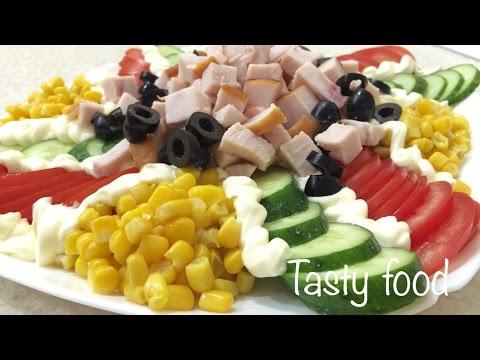 Рецепт Праздничный Салат за 10 минут Просто и Вкусно