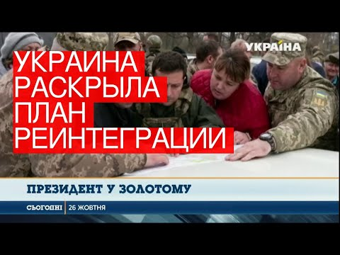 Украина раскрыла план реинтеграции Донбасса