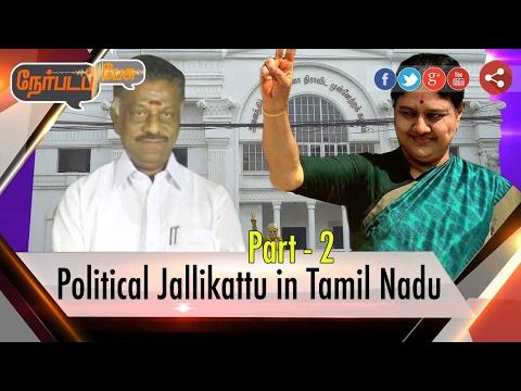 Nerpada Pesu: Political Jallikattu in Tamil Nadu   Part 2   10/02/2017