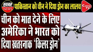 India Eyes Acquisition of Strong Predator-B Drones From US to Beat China | Capital TV
