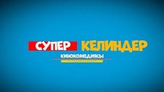 ТИЗЕР I ЖАНЫ КИНОКОМЕДИЯ I СУПЕР КЕЛИНДЕР