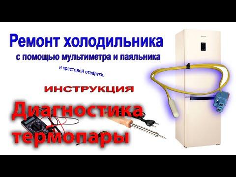 Ремонт холодильника. Диагностика датчика температуры DA32-10105Q