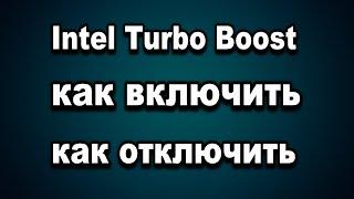 Intel® Turbo Boost как отключить или включить