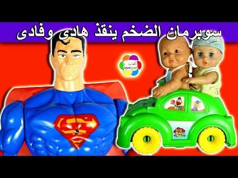 سوبرمان الضخم ينقذ هادى وفادى لعبة البطل الخارق العاب بنات واولاد superman rescue kids doll toy