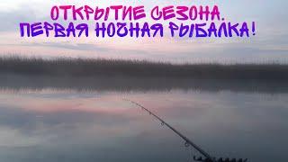 открытие ФИДЕРНОГО сезона 2021 Первая ночная РЫБАЛКА рыбалка на карася ВЛОГ 12