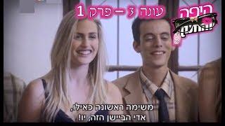 היפה והחנון   עונה 3   פרק 1