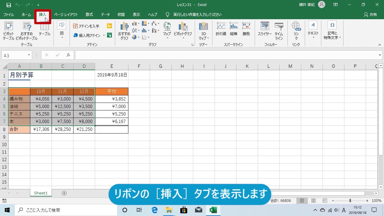 【excel】*最強のExcel講座 40,000人が視聴する日本一のエクセル/グラフを作成しよう(Exce…他関連動画