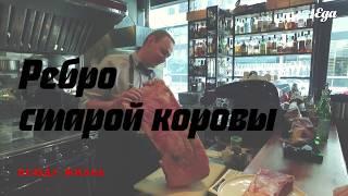 Ребро старой коровы с фенхелем и груздями кимчи: показывает шеф AQ Kitchen Андрей Жданов