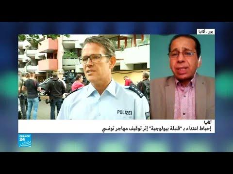 ألمانيا: اعتقال تونسي كان يعد قنبلة -بيو-كيميائية- لتنفيذ اعتداء  - نشر قبل 24 ساعة