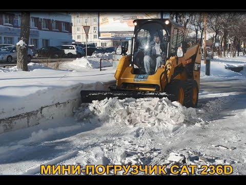 Уборка снега с помощью мини-погрузчика Cat® 236D
