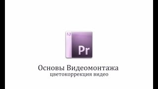 7 урок Цветокоррекция видео в Adobe Premiere  Pro