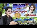 Download Wajid Ali Baghdadi And Muskan Ali - Promo - Latest Song 2017 - Latest Punjabi And Saraiki Song 2017 MP3 song and Music Video