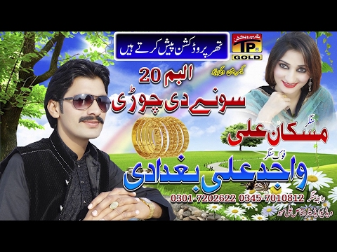 Wajid Ali Baghdadi And Muskan Ali - Promo - Latest Song 2017 - Latest Punjabi And Saraiki Song 2017