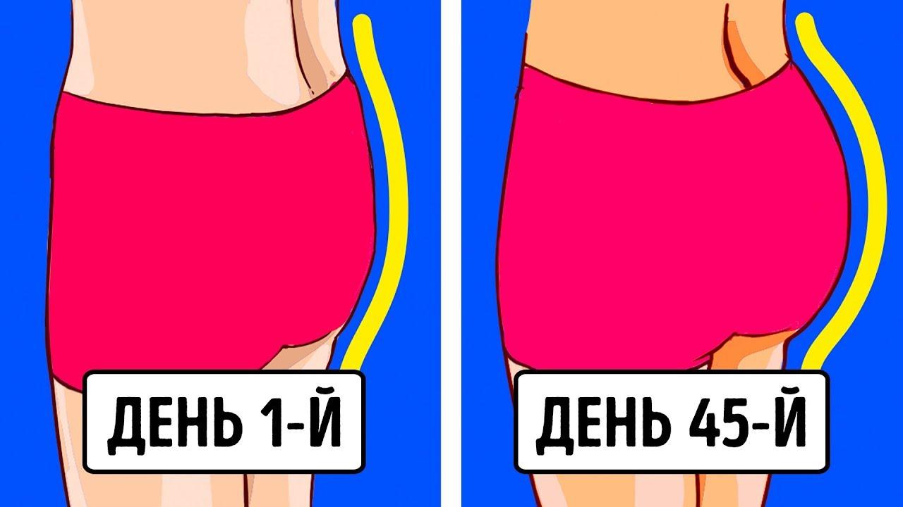 11 Домашних Упражнений, чтобы Быстро Сделать Попу Круглой | программа заработать на автомате
