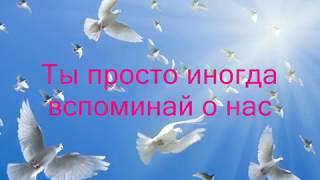Что оставит ветер Минусовка Майданов(без бэк)