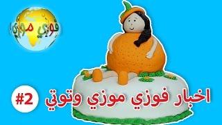 كعكة عيد ميلاد المندلينا - اخبار فوزي موزي وتوتي Cake News