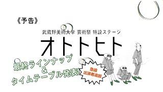 2016/10/24 に公開 2016/10/29(土)〜31(月)に開催される、 武蔵野美...