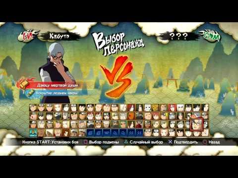 Naruto Shippuuden Ultimate Ninja Storm 3 [ИгроПроходимец] Part 062