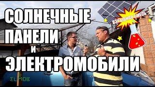 Зарядка авто от солнца?? Электромобили и Солнечные панели. 2 самые выгодные покупки