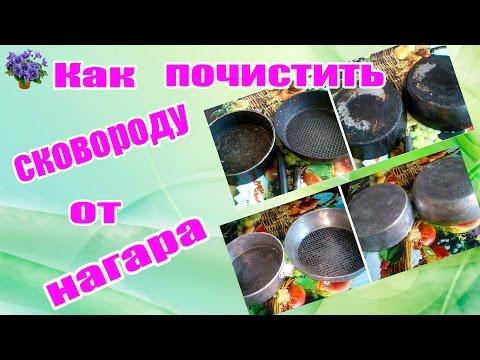Как очистить сковороду от сильного нагара и жира снаружи в домашних условиях с помощью клея и соды