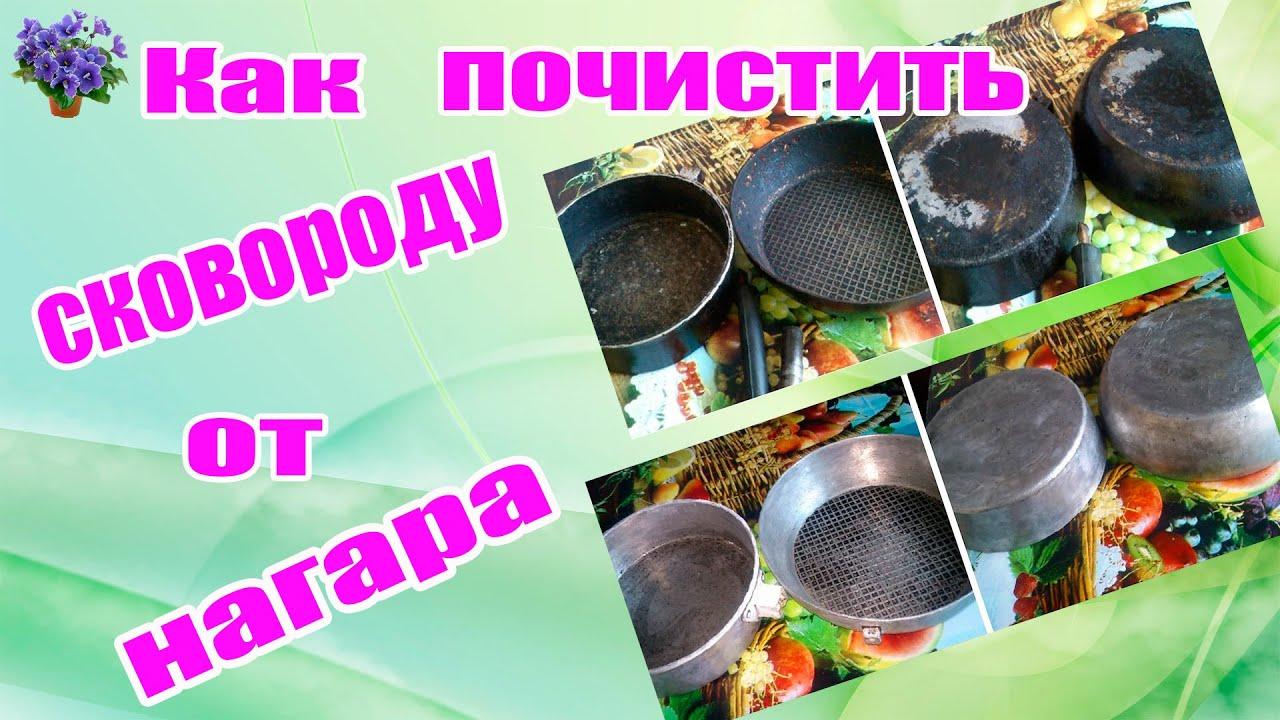 Как почистить чугунную сковороду в домашних условиях от ржавчины 40