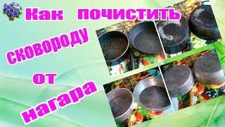 Как очистить сковороду от сильного нагара и жира снаружи в домашних условиях с помощью клея и соды(, 2014-12-04T17:38:30.000Z)