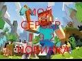 Мой сервер в Minecraft !! 1.9.2 ОТКРЫТИЕ !!! НОВОЕ ВИДЕО