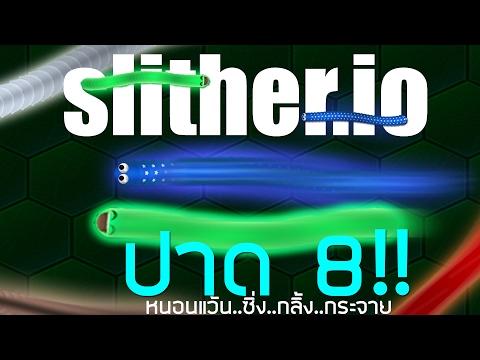 ปาด 8 หนอนแว้น..ซิ่ง..กลิ้ง..กระจาย - Slither io - 동영상