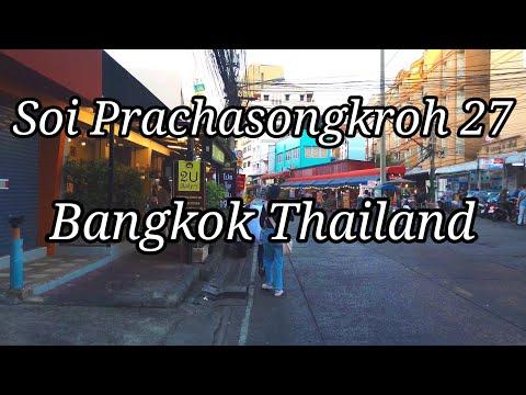 [4K]บรรยากาศในซอยประชาสงเคราะห์27ใกล้ม.หอการค้า Walking in Soi Prachasongkroh27
