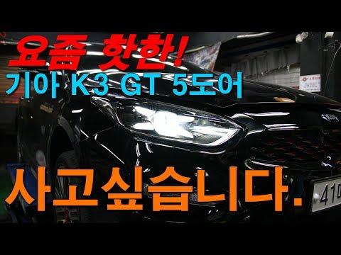 기아 K GT 엔진오일 교환 관찰영상  Kia Forte GT Engine oil Change & Underbody observe