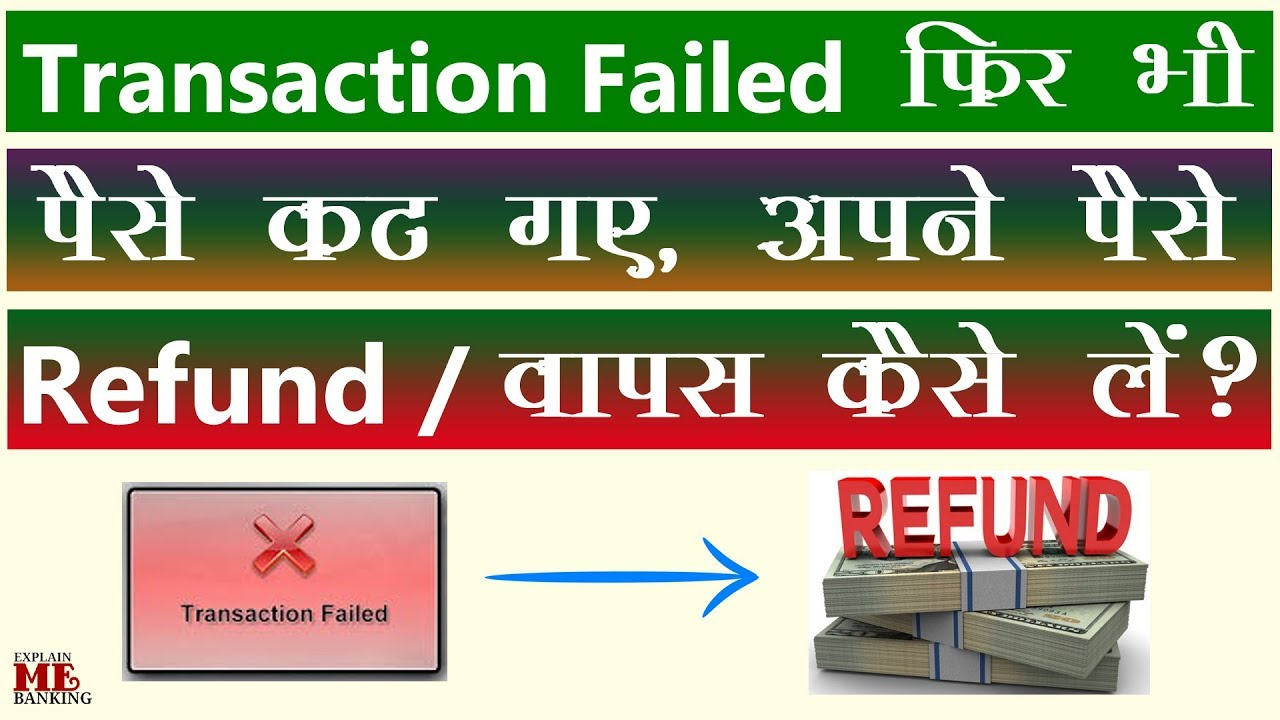 Transaction Failed But Money Debited Form Account   How To Claim For  Refund, Paise Wapas Kaise Le?