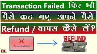 Transaction Failed But Money Debited Form Account | How To Claim For Refund, Paise Wapas Kaise Le?
