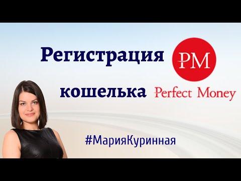 Perfect Money регистрация | Как создать кошелёк Перфект Мани