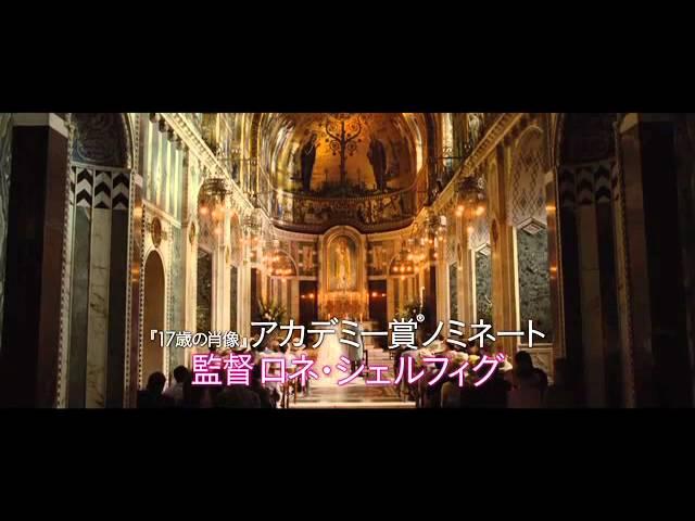 映画『ワン・デイ 23年のラブストーリー』予告編