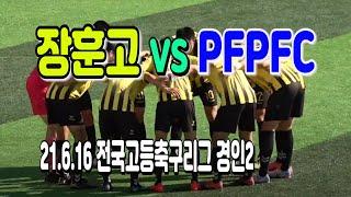 210616 고등축구리그 [ 경인2 ] 장훈고 vs 서…